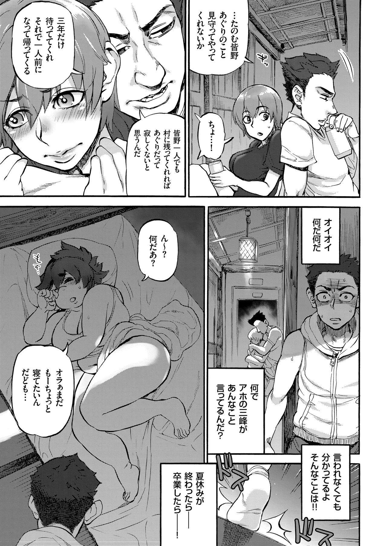 COMIC KURiBERON 2018-05 Vol. 67 120