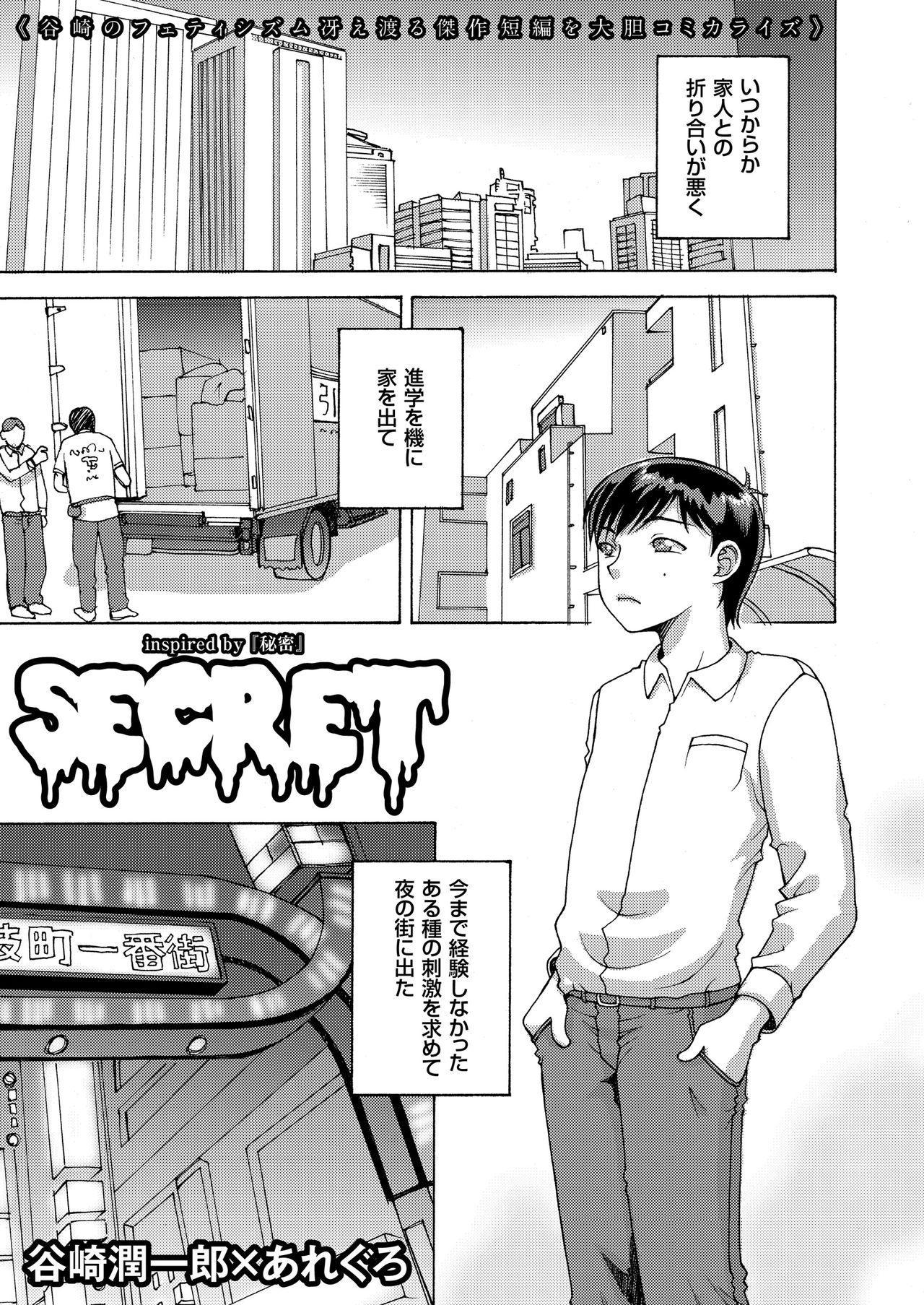 COMIC KURiBERON 2018-05 Vol. 67 128