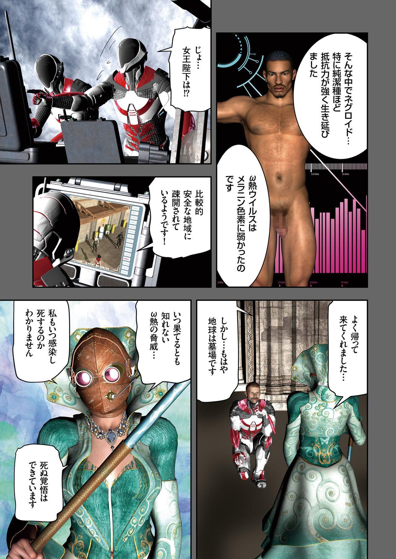 COMIC KURiBERON 2018-05 Vol. 67 12