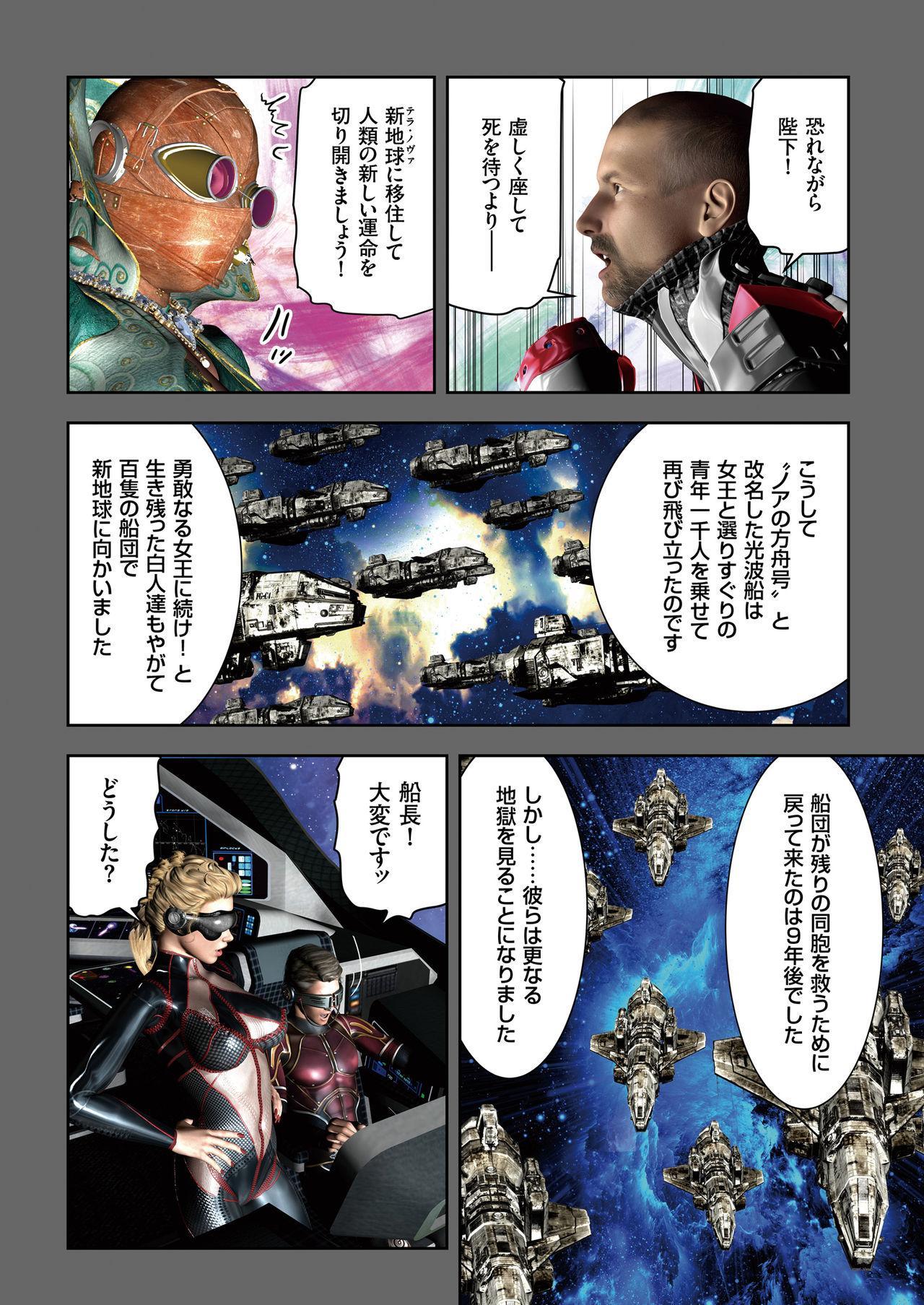 COMIC KURiBERON 2018-05 Vol. 67 13