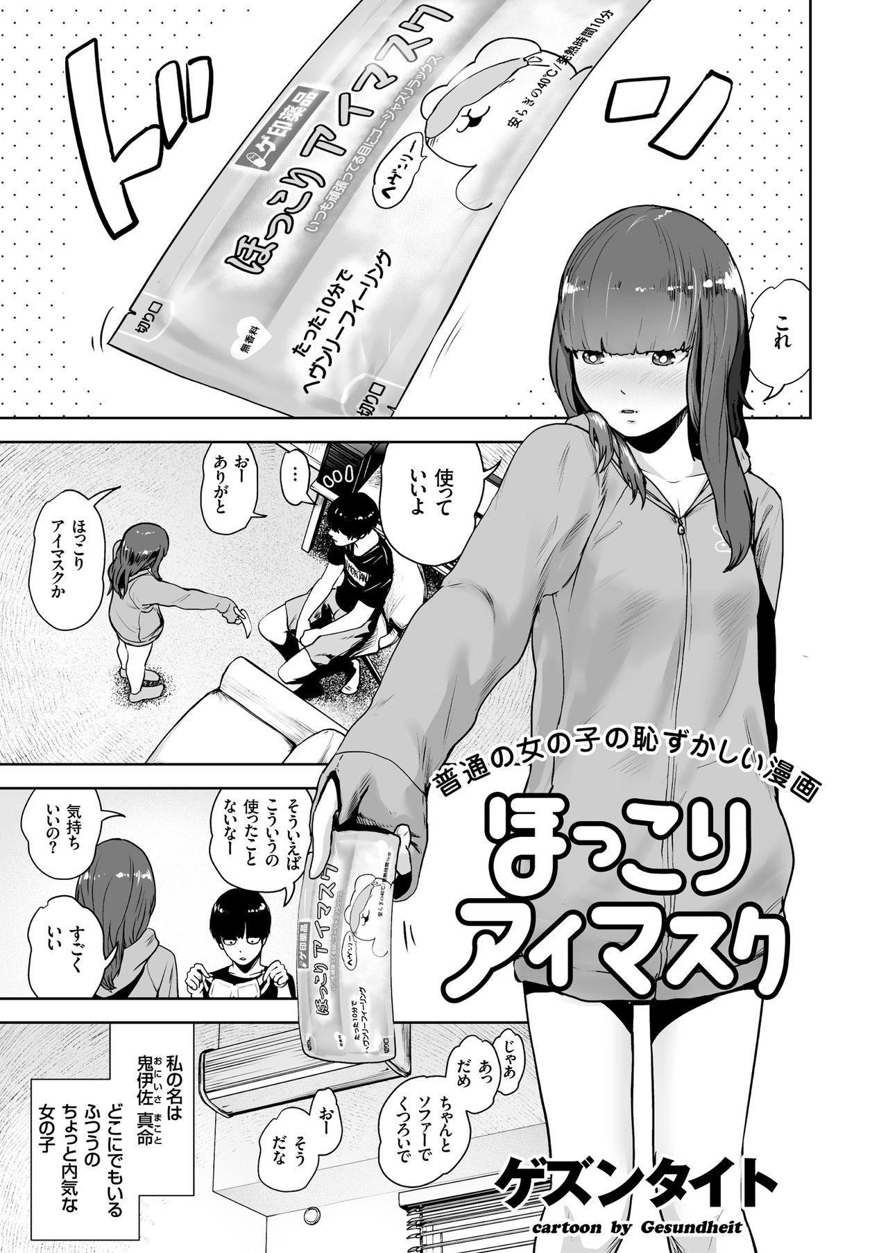 COMIC KURiBERON 2018-05 Vol. 67 152
