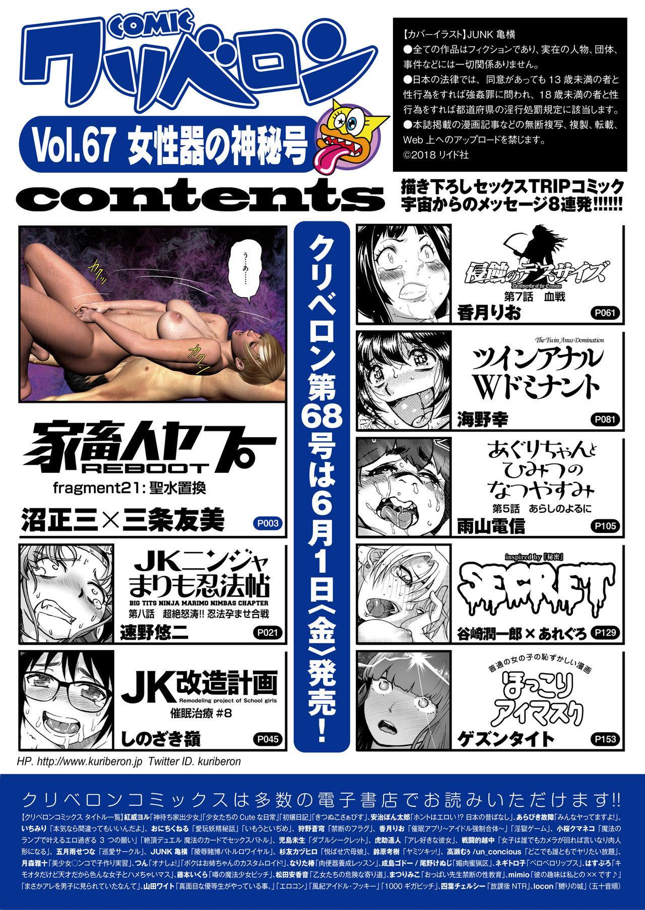 COMIC KURiBERON 2018-05 Vol. 67 1