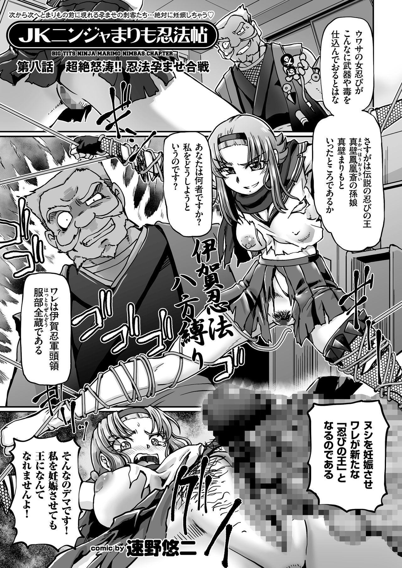 COMIC KURiBERON 2018-05 Vol. 67 20