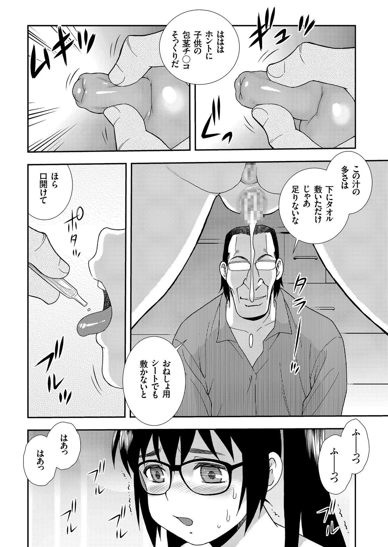 COMIC KURiBERON 2018-05 Vol. 67 45