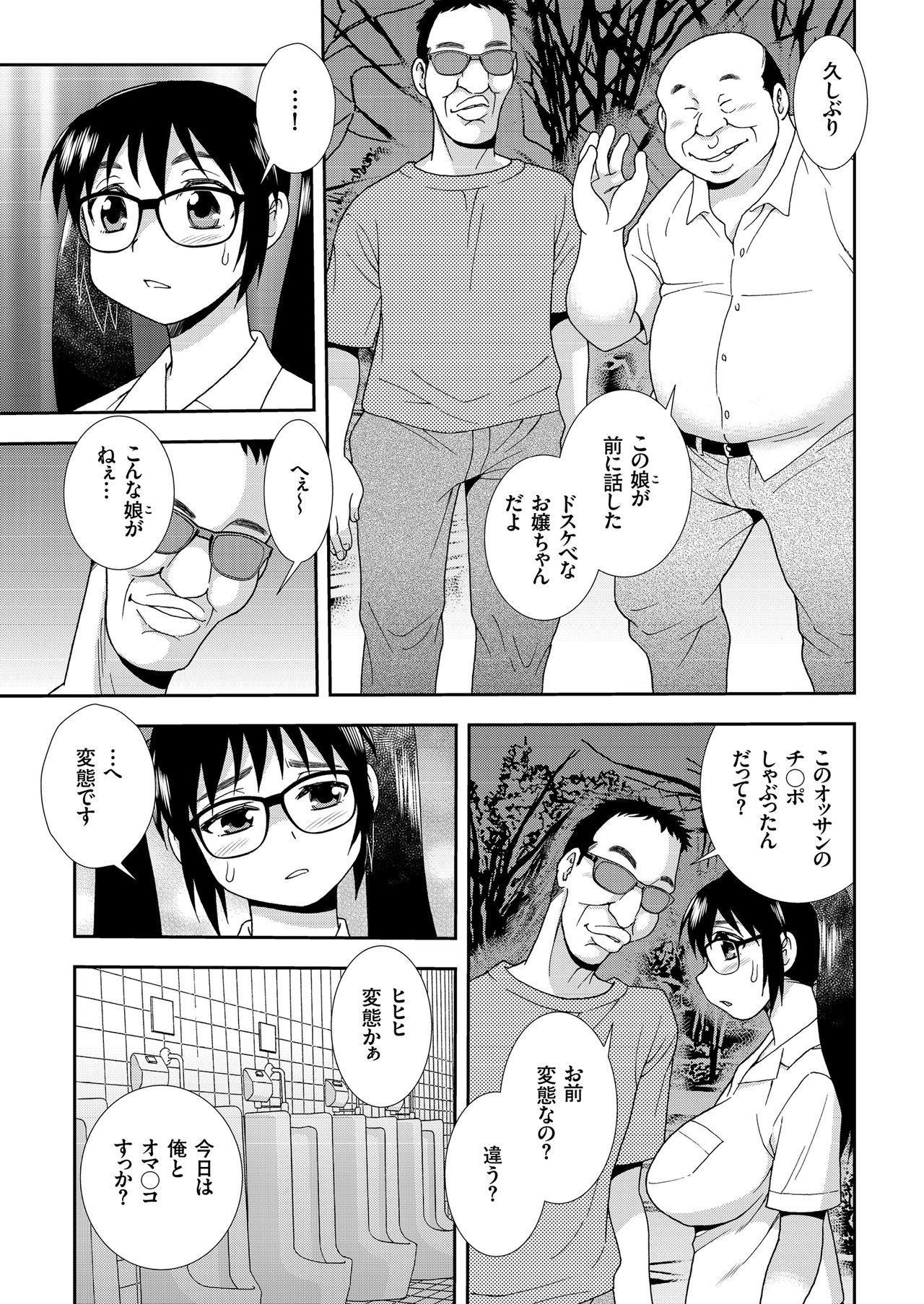 COMIC KURiBERON 2018-05 Vol. 67 54