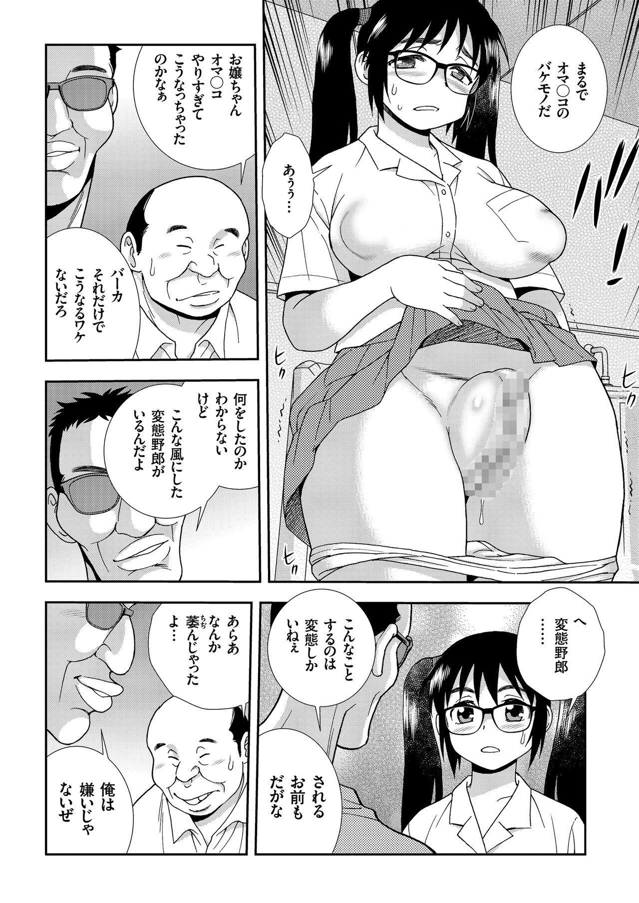 COMIC KURiBERON 2018-05 Vol. 67 57
