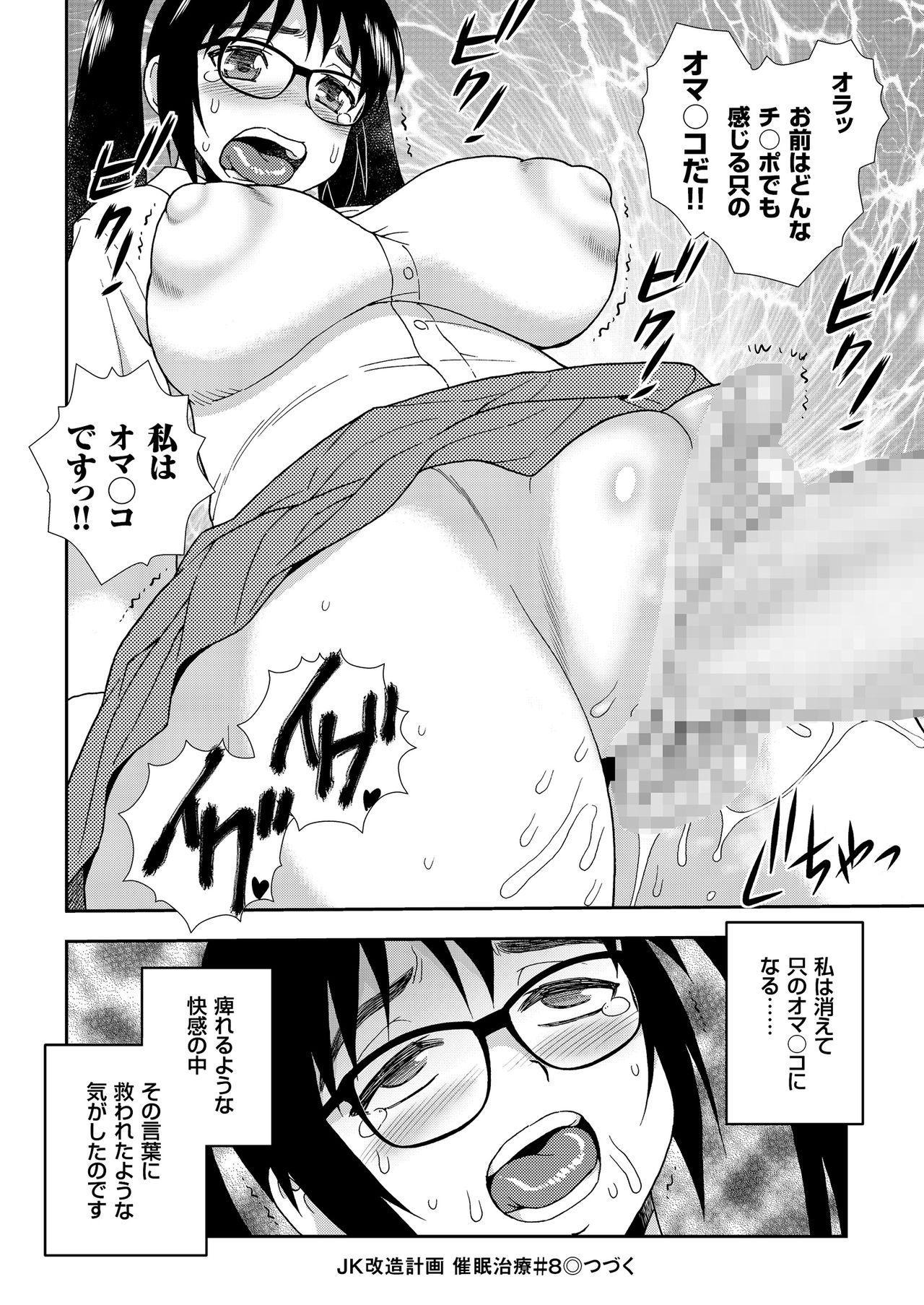 COMIC KURiBERON 2018-05 Vol. 67 59