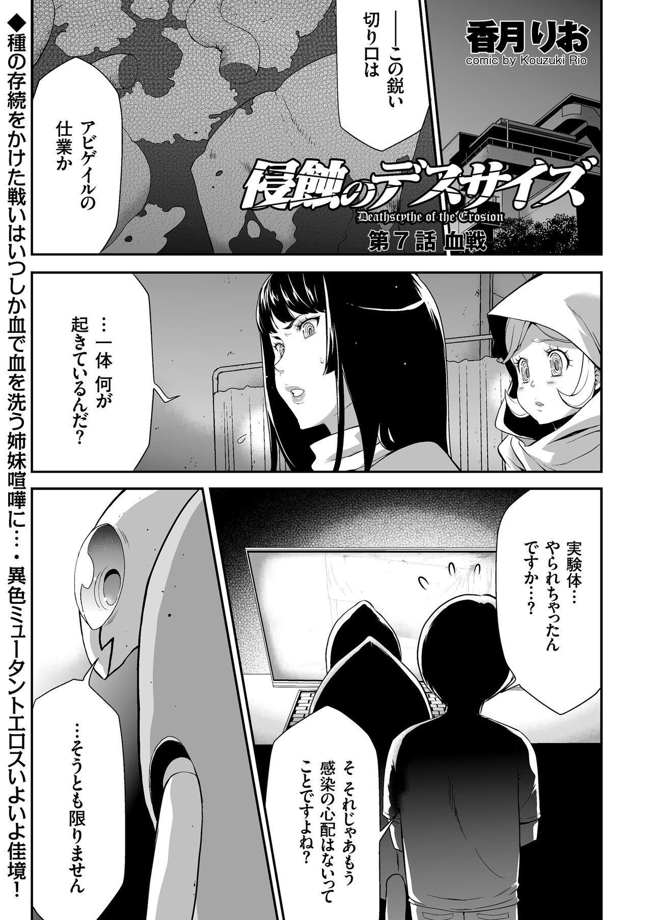 COMIC KURiBERON 2018-05 Vol. 67 60