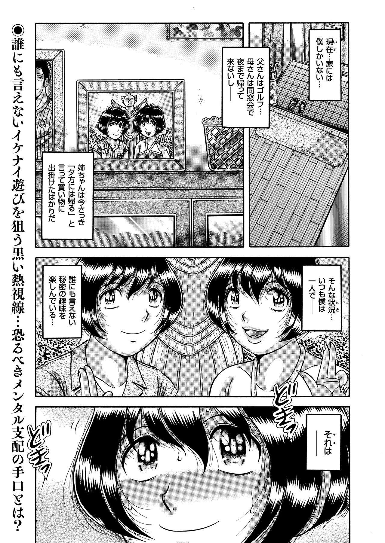 COMIC KURiBERON 2018-05 Vol. 67 80