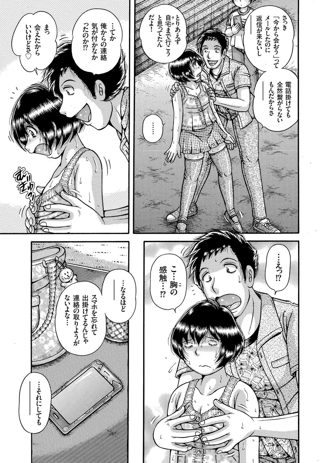 COMIC KURiBERON 2018-05 Vol. 67 84
