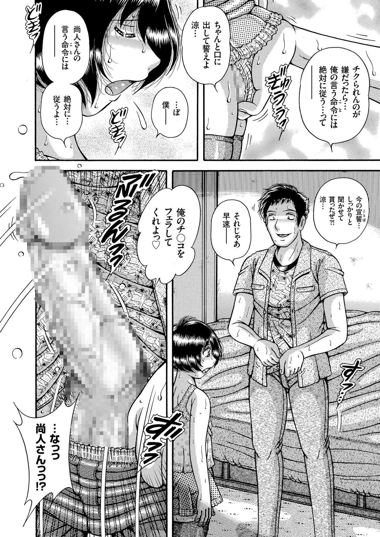 COMIC KURiBERON 2018-05 Vol. 67 87