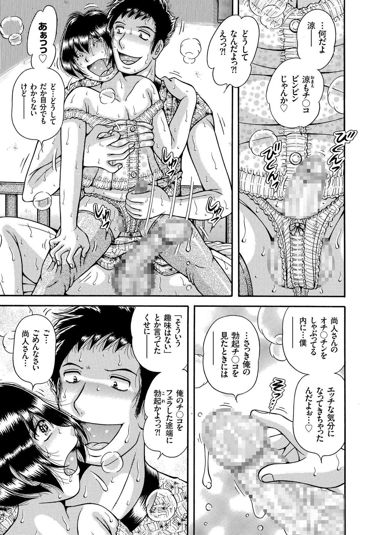 COMIC KURiBERON 2018-05 Vol. 67 90
