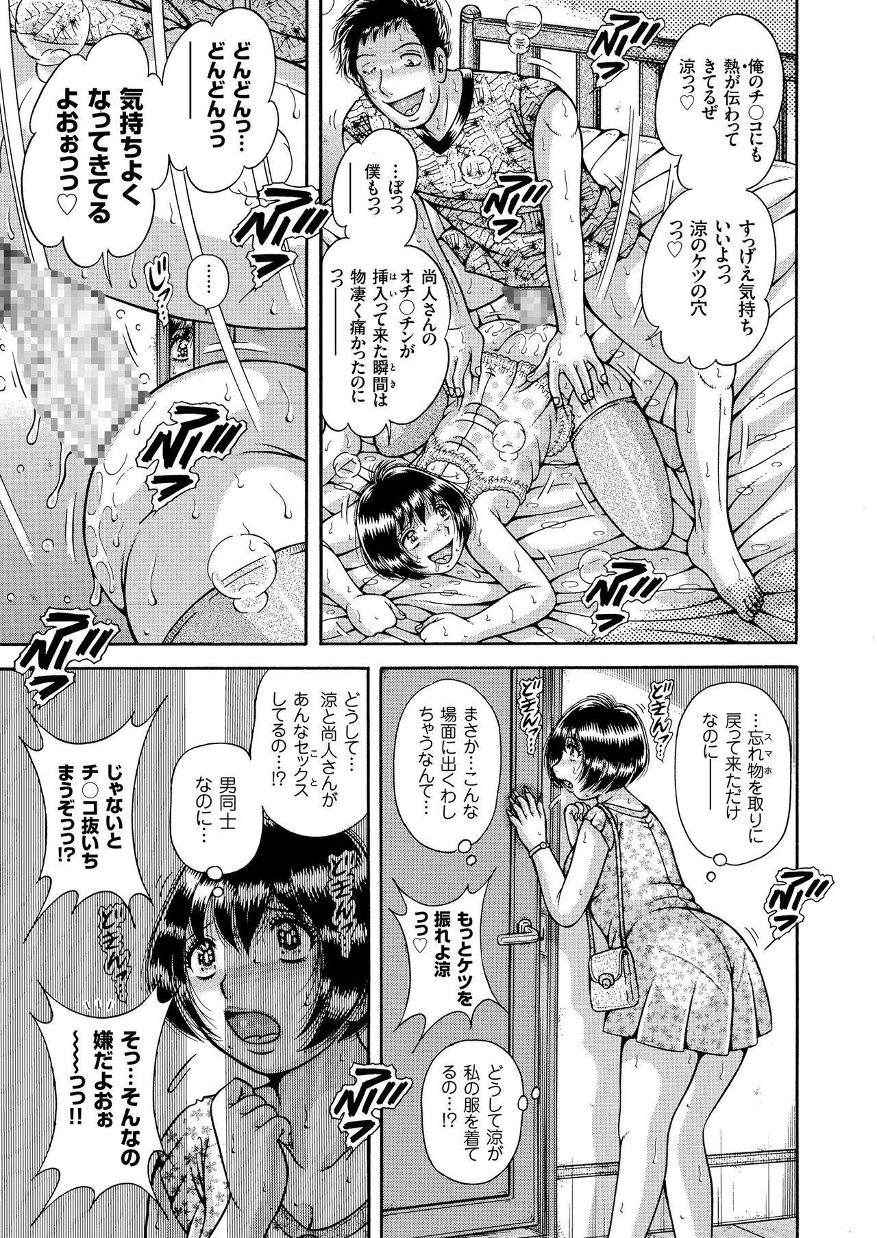 COMIC KURiBERON 2018-05 Vol. 67 94