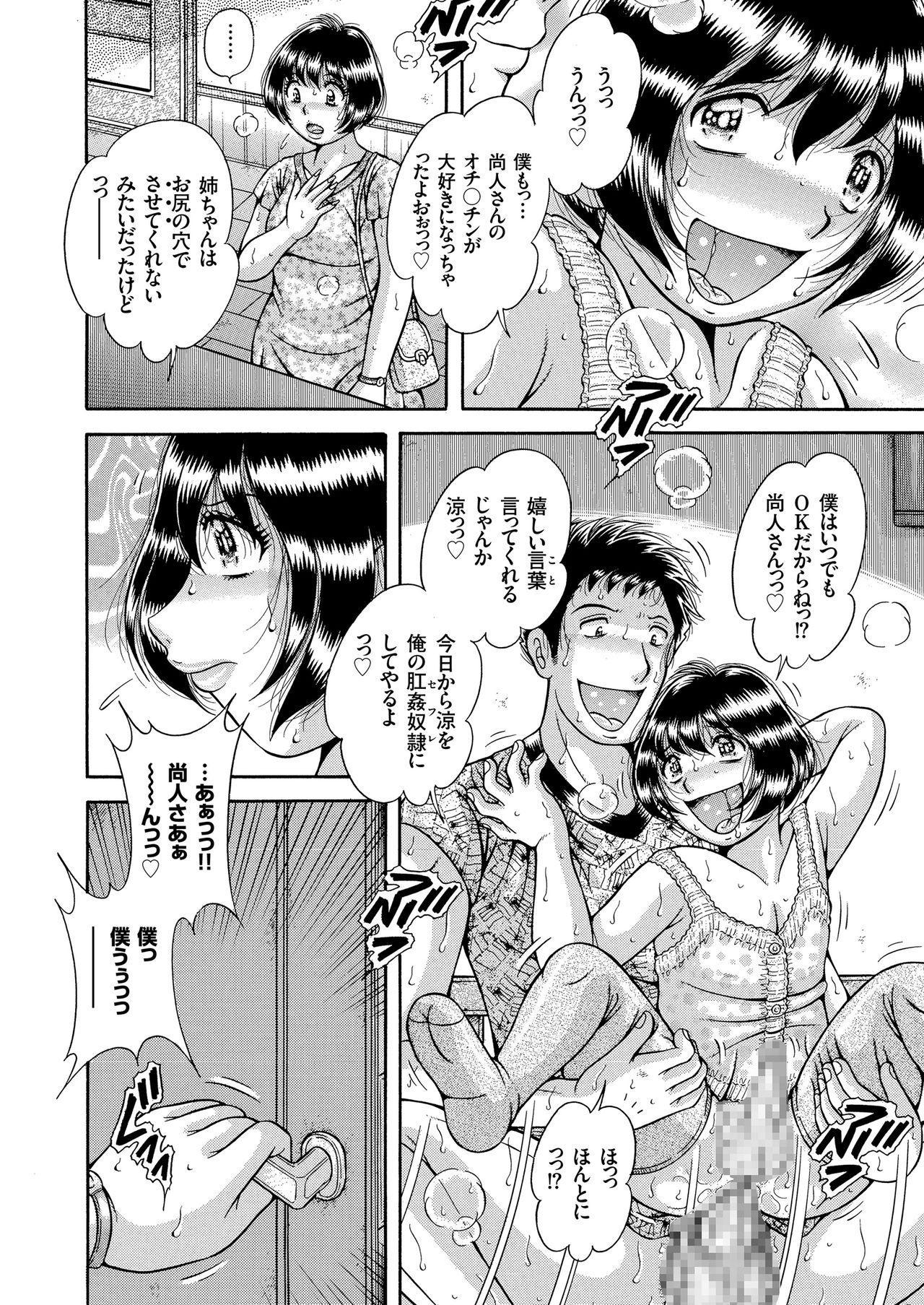 COMIC KURiBERON 2018-05 Vol. 67 97