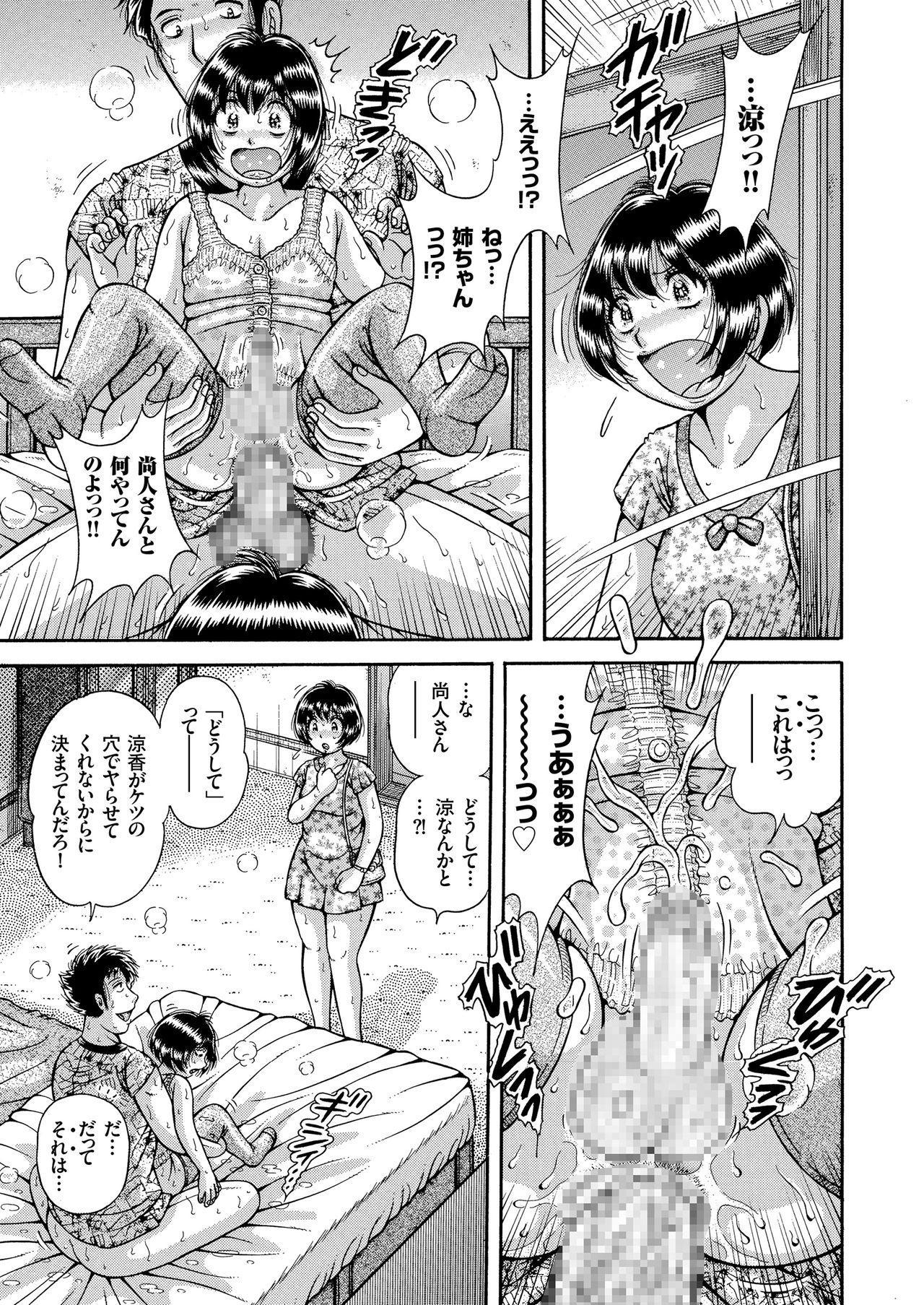 COMIC KURiBERON 2018-05 Vol. 67 98