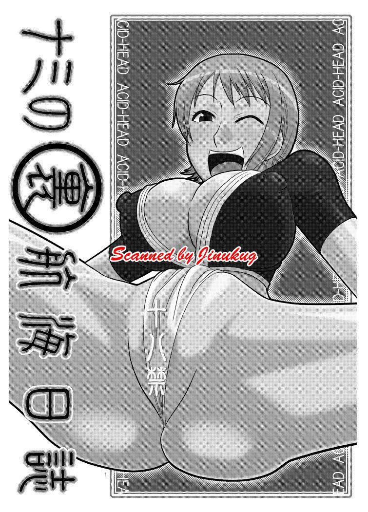 Nami no Ura Koukai Nisshi 1