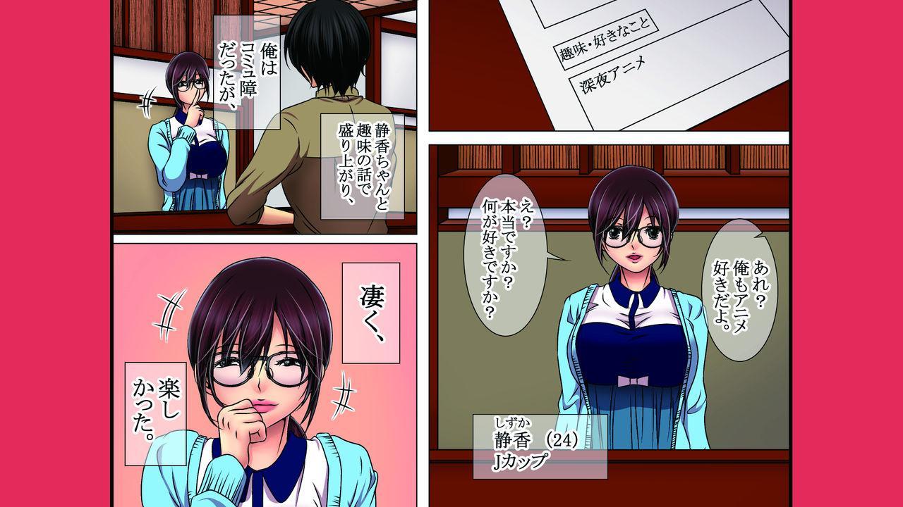 Neratta Bakunyuu Onna o Meromero ni Choukyou Suru! 29