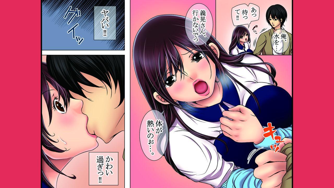Neratta Bakunyuu Onna o Meromero ni Choukyou Suru! 32