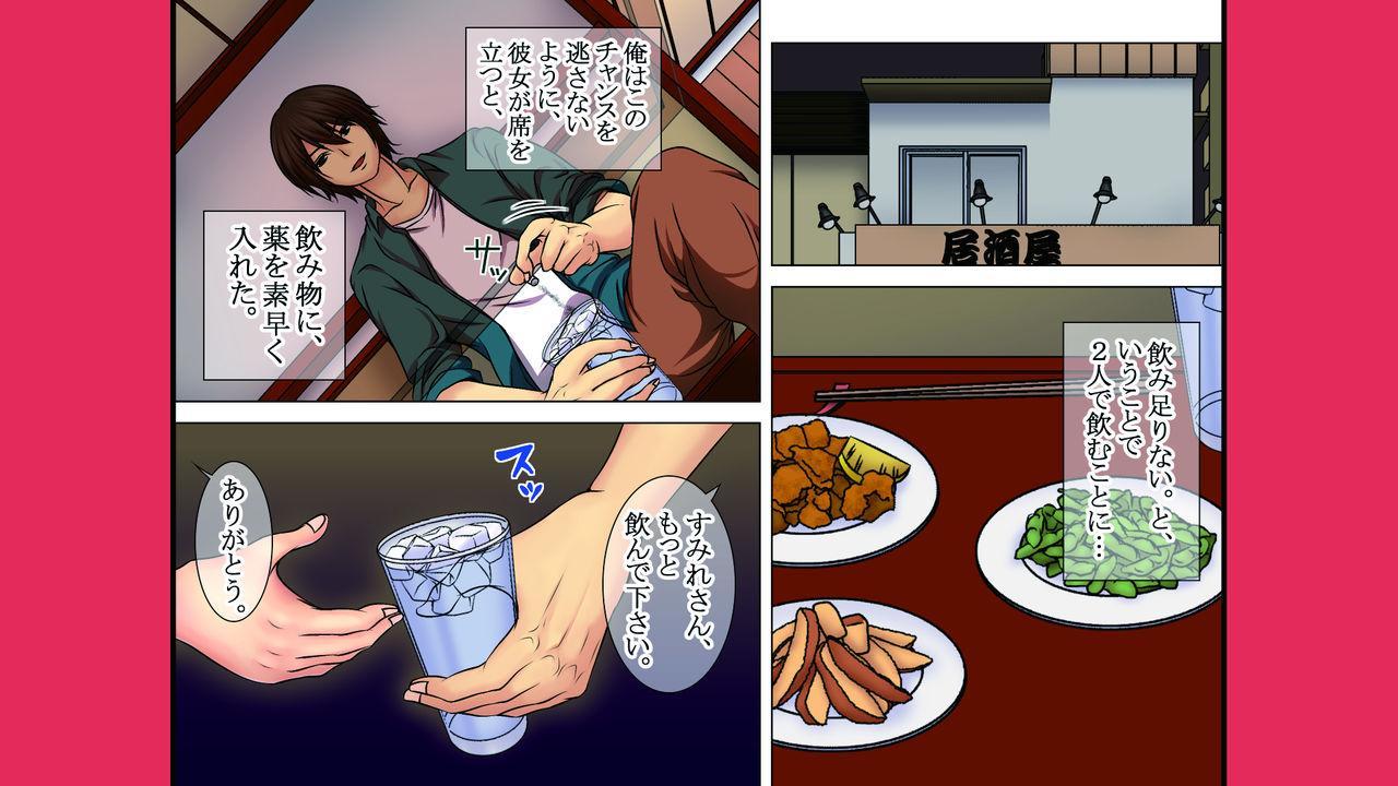 Neratta Bakunyuu Onna o Meromero ni Choukyou Suru! 6
