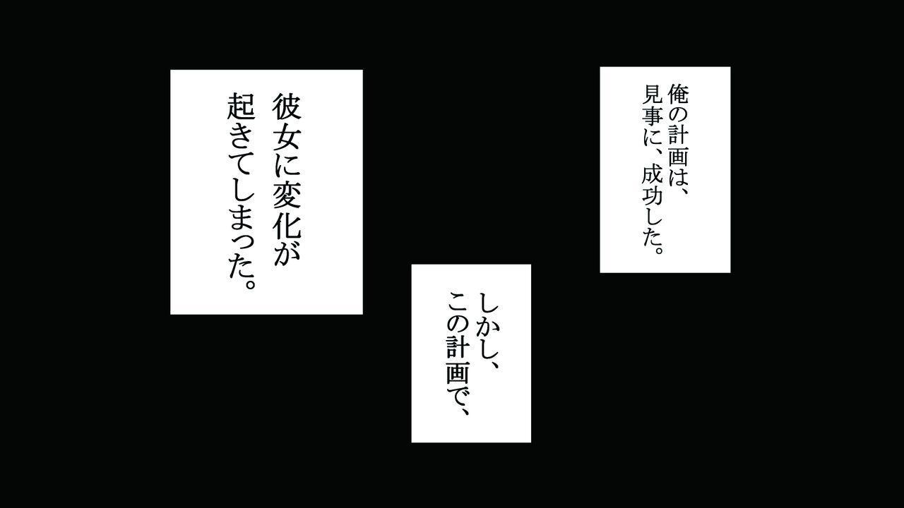 Neratta Bakunyuu Onna o Meromero ni Choukyou Suru! 82