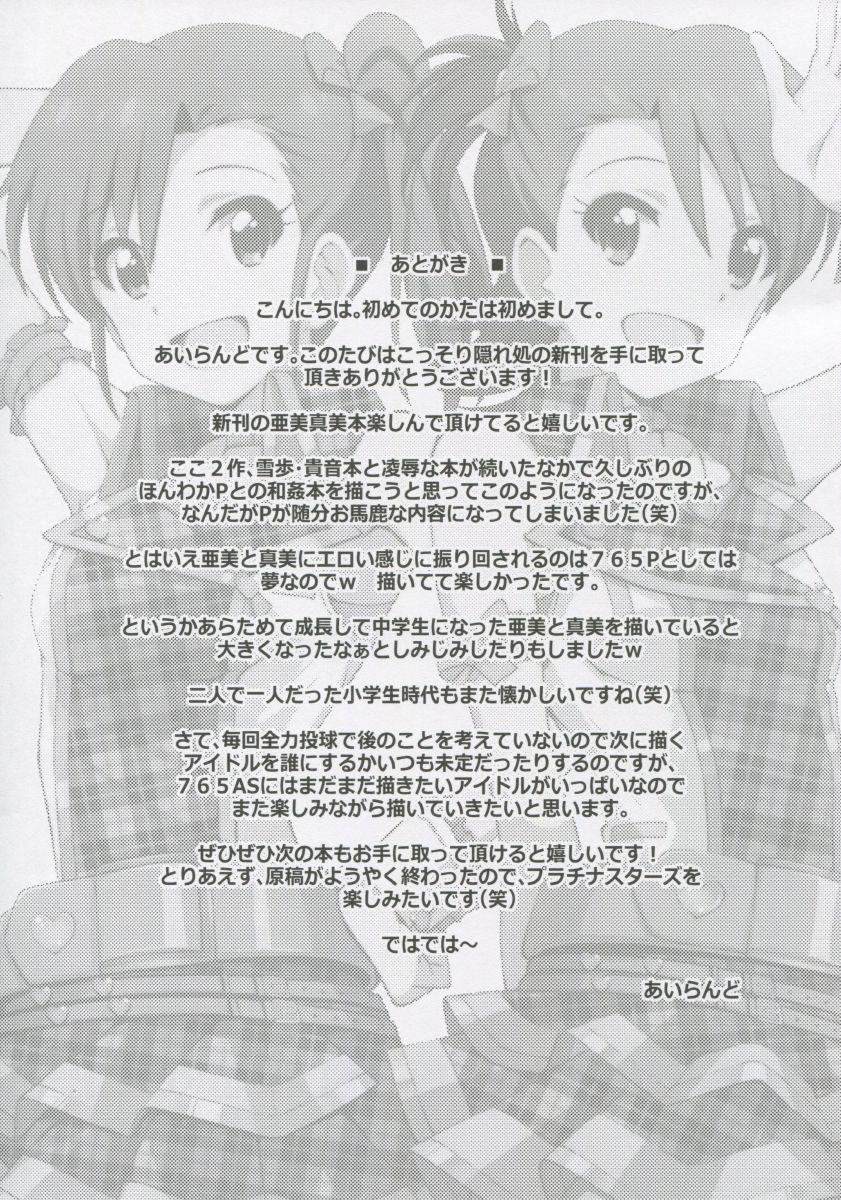Re:M@STER IDOL ver.AMIMAMI 22
