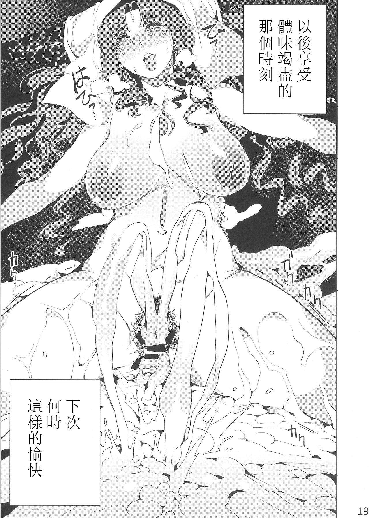 Mashou no Honnou 12