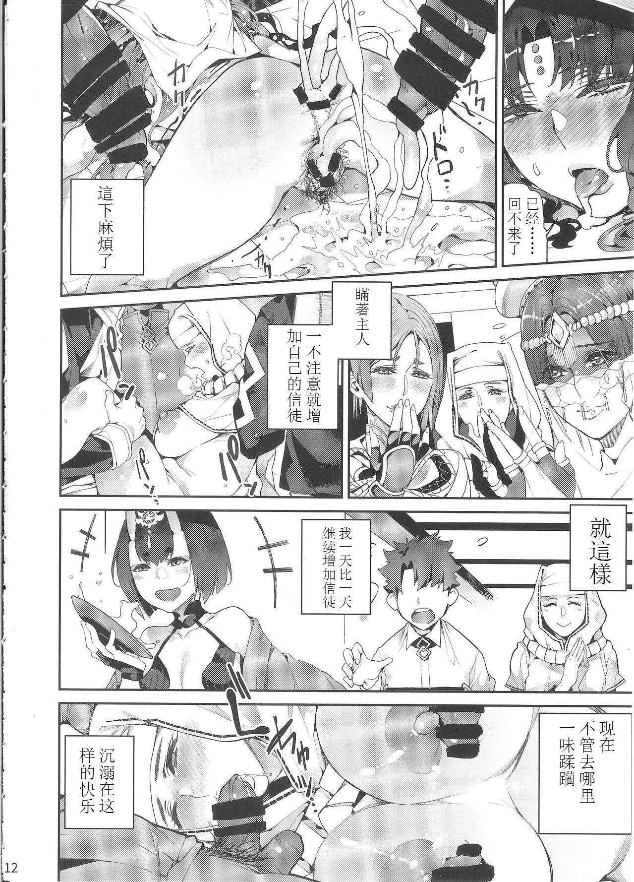 Mashou no Honnou 4
