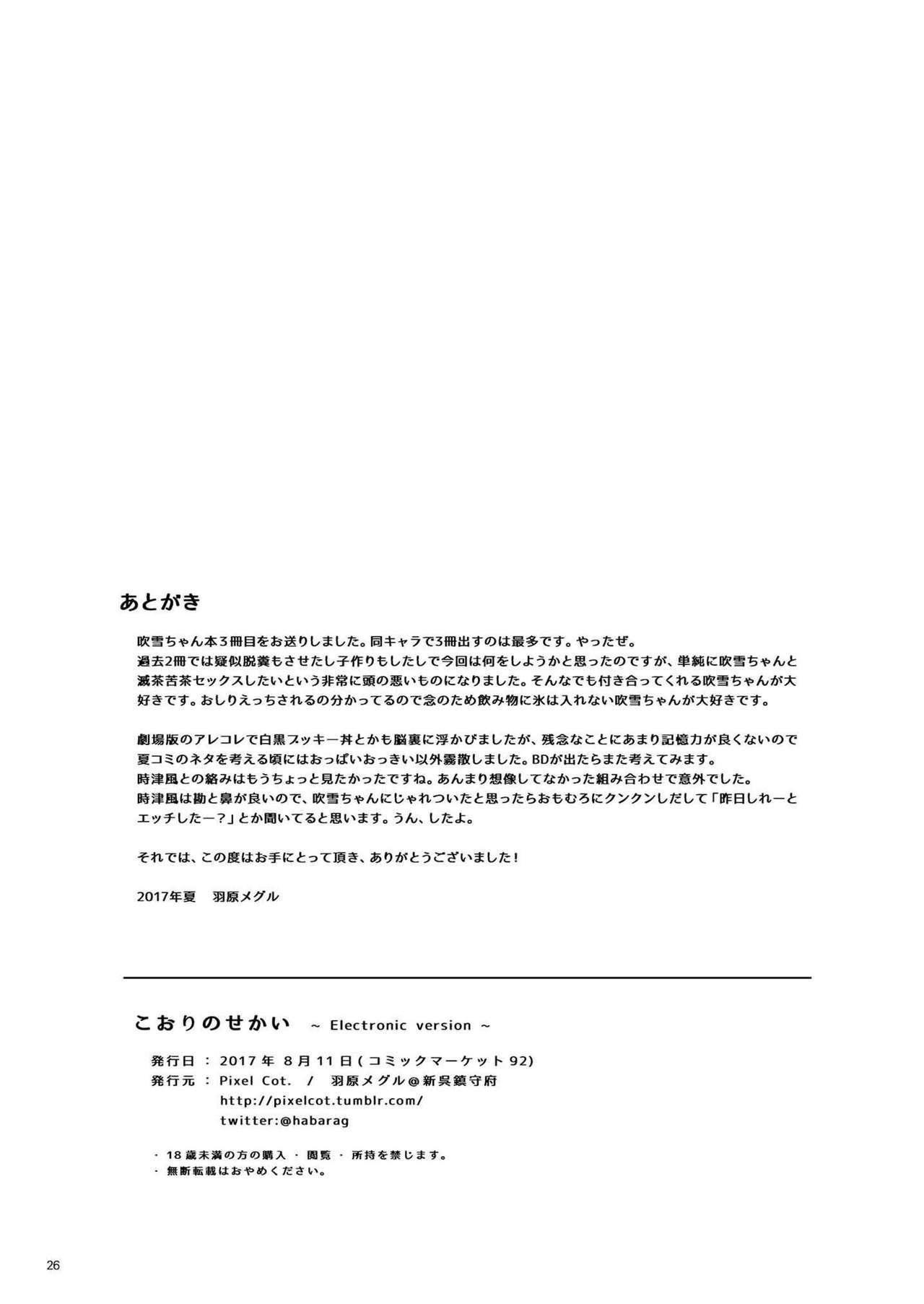 Koori no Sekai 24