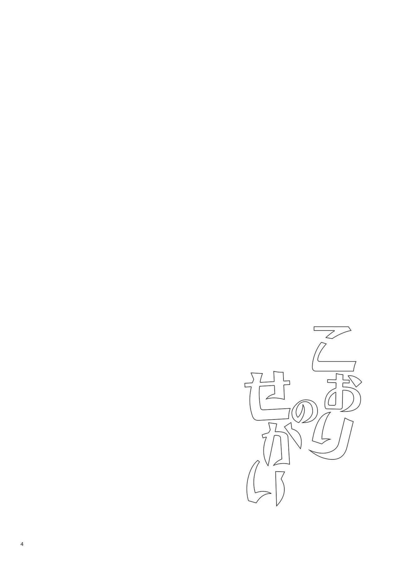 Koori no Sekai 2