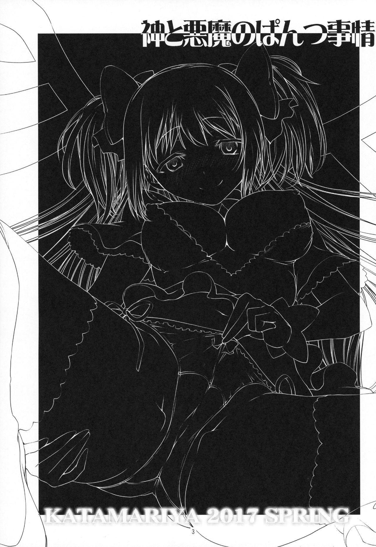 Kami to Akuma no Pantsu Jijou | The God and Devil Panty Situation 1