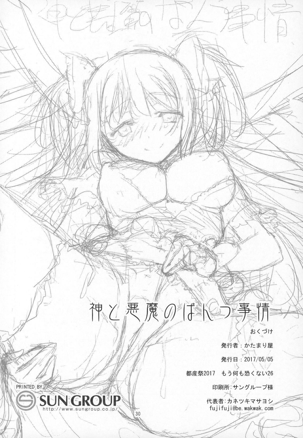Kami to Akuma no Pantsu Jijou | The God and Devil Panty Situation 26