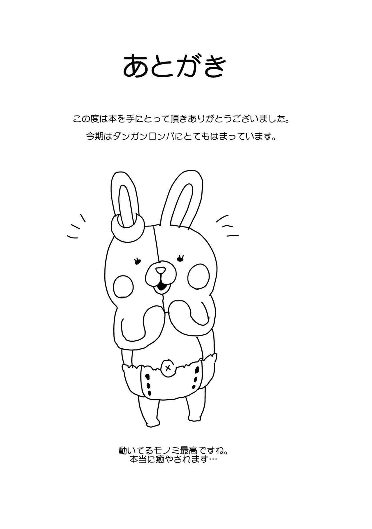 Minuki tte Nan desu ka!?   What's Minuki!? 23