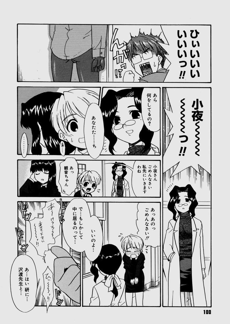 Bokura no Sokan Kankei 101