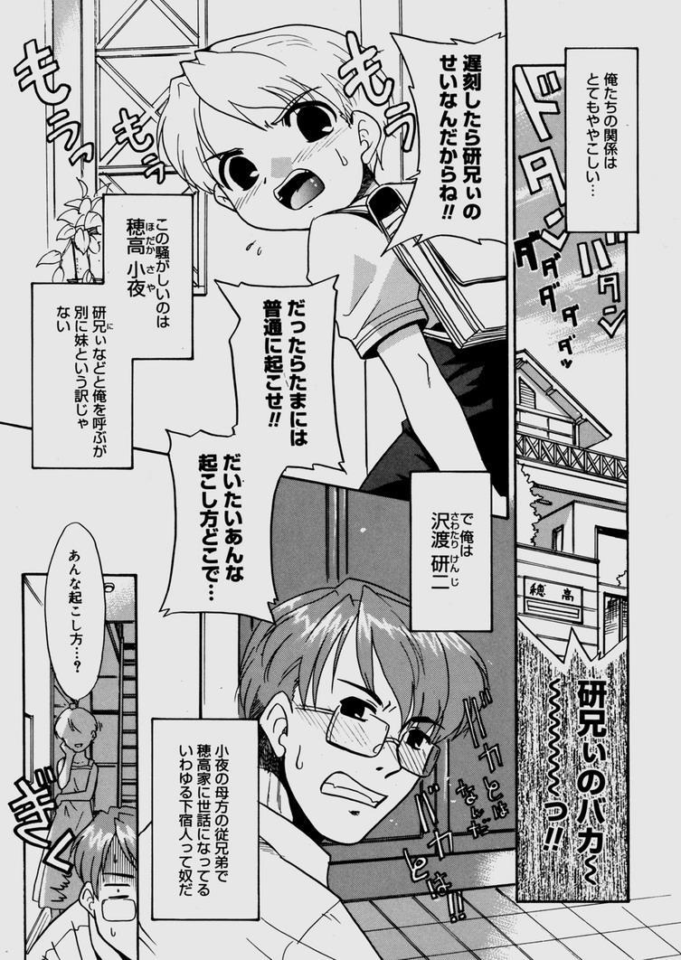 Bokura no Sokan Kankei 10