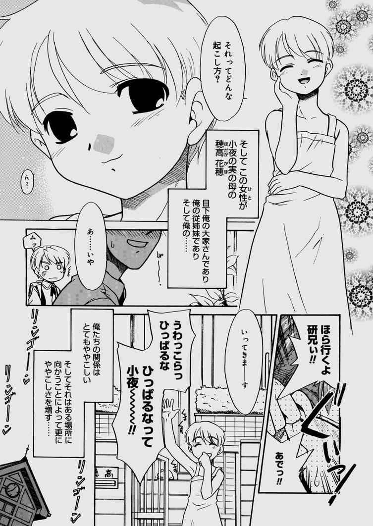 Bokura no Sokan Kankei 11