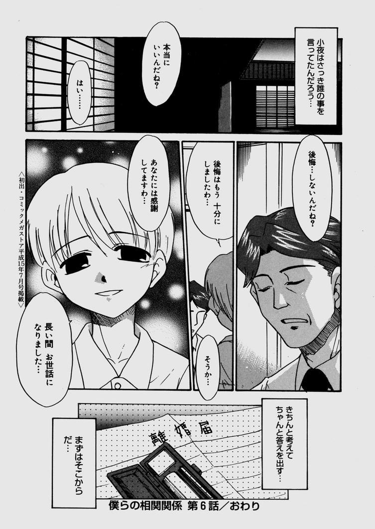 Bokura no Sokan Kankei 135