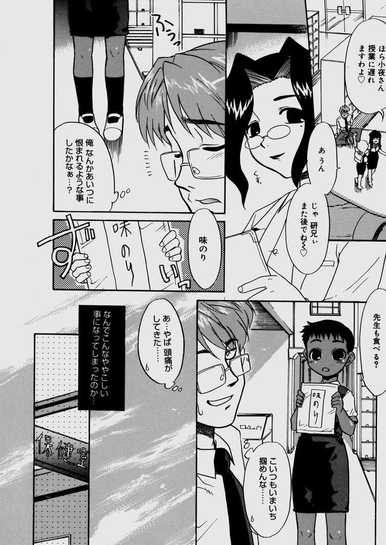 Bokura no Sokan Kankei 14