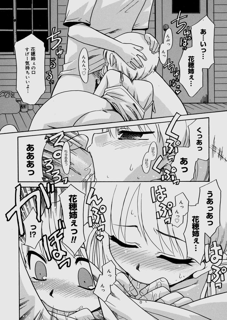 Bokura no Sokan Kankei 170