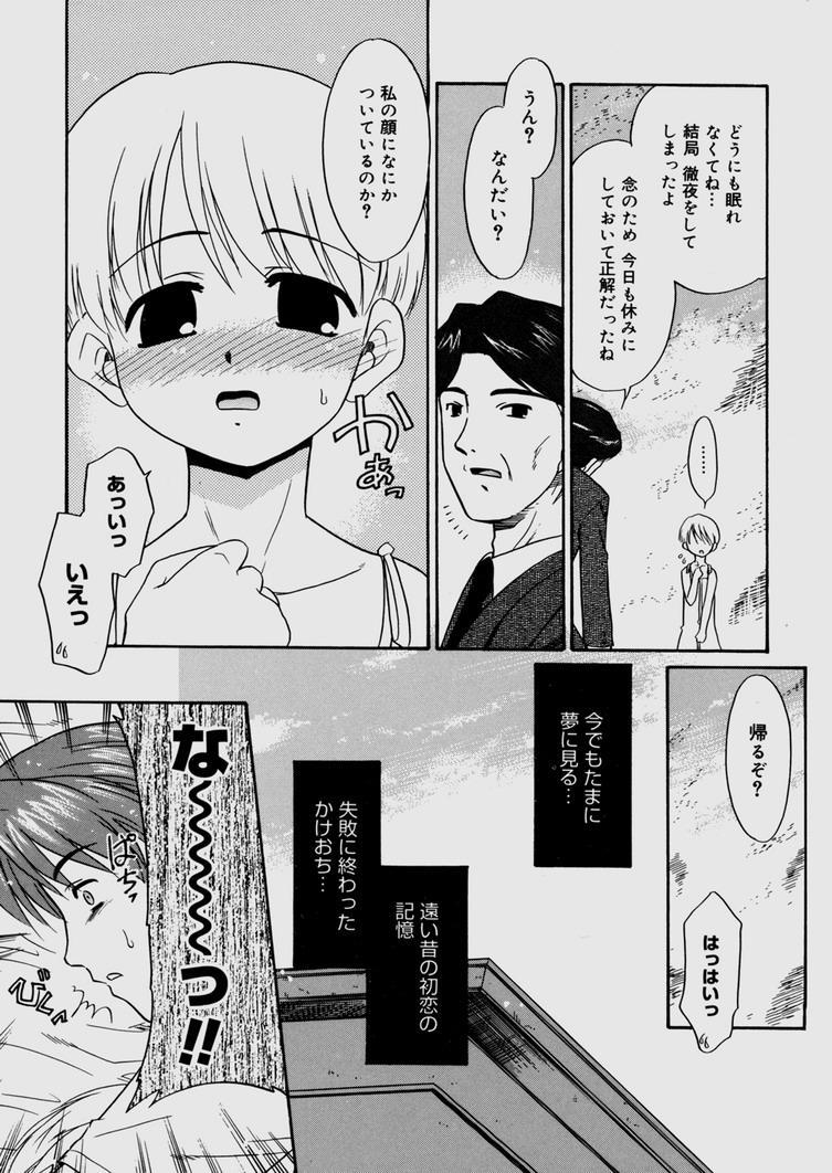 Bokura no Sokan Kankei 178
