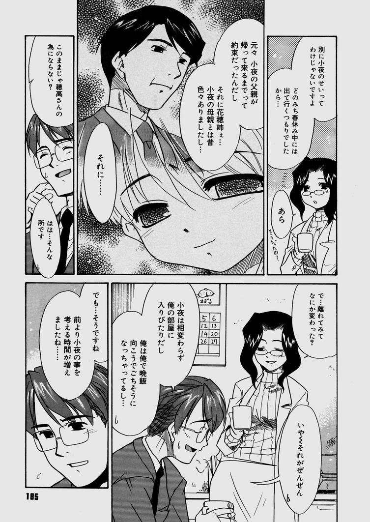 Bokura no Sokan Kankei 184