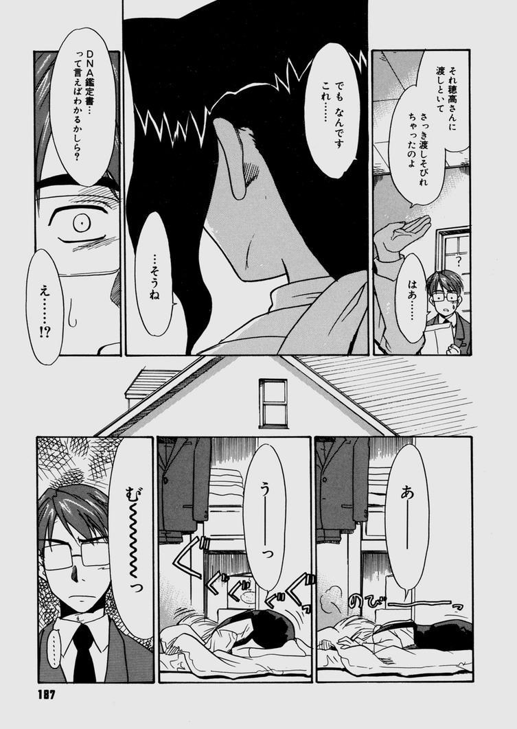 Bokura no Sokan Kankei 186