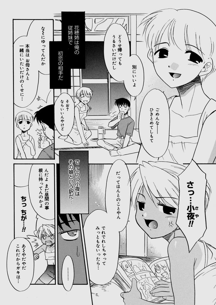 Bokura no Sokan Kankei 206