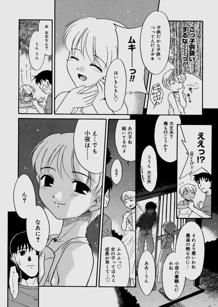 Bokura no Sokan Kankei 207