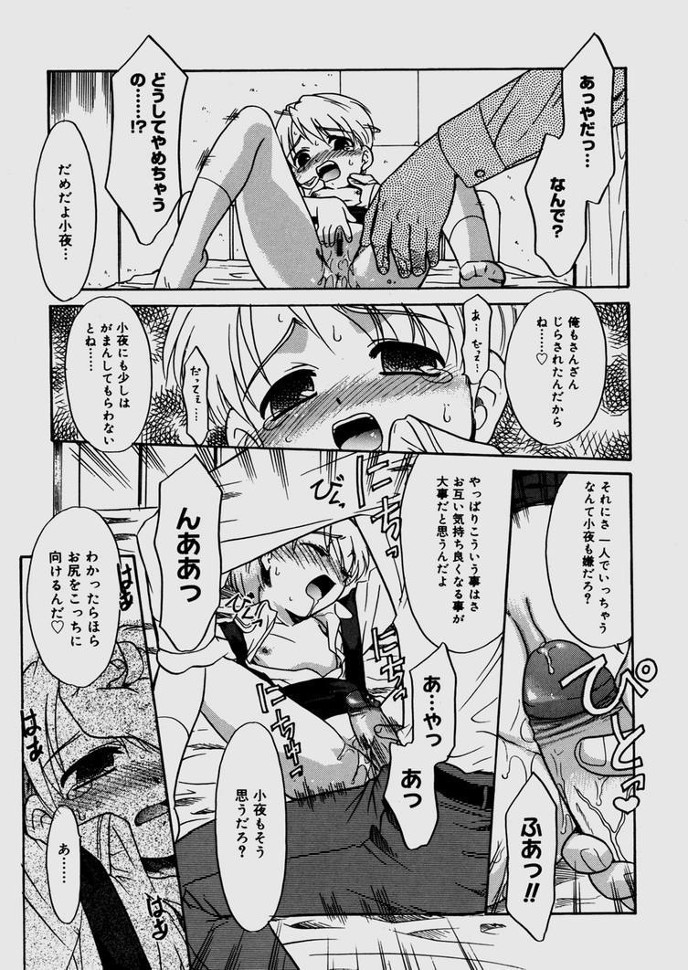 Bokura no Sokan Kankei 21