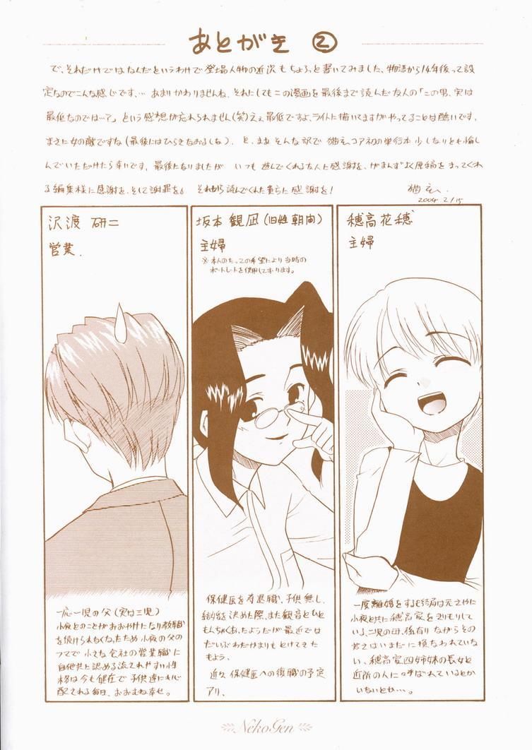 Bokura no Sokan Kankei 234