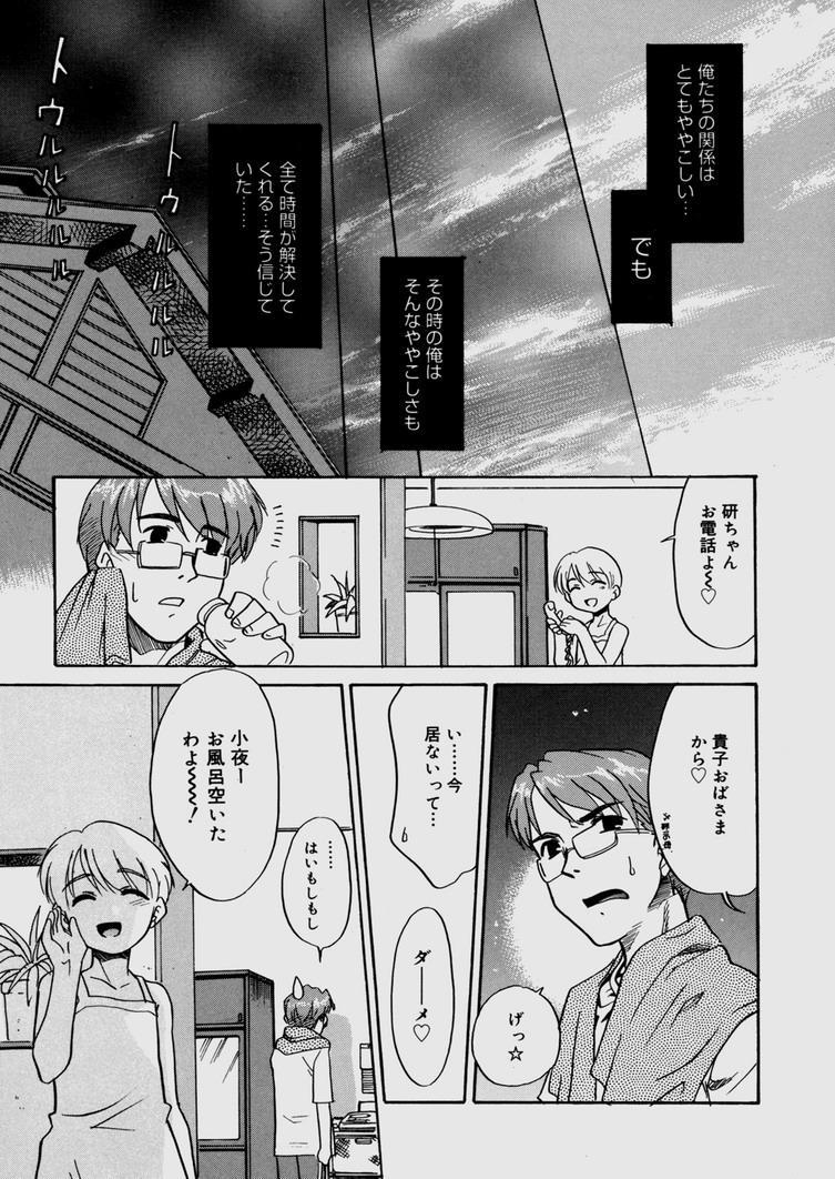 Bokura no Sokan Kankei 27
