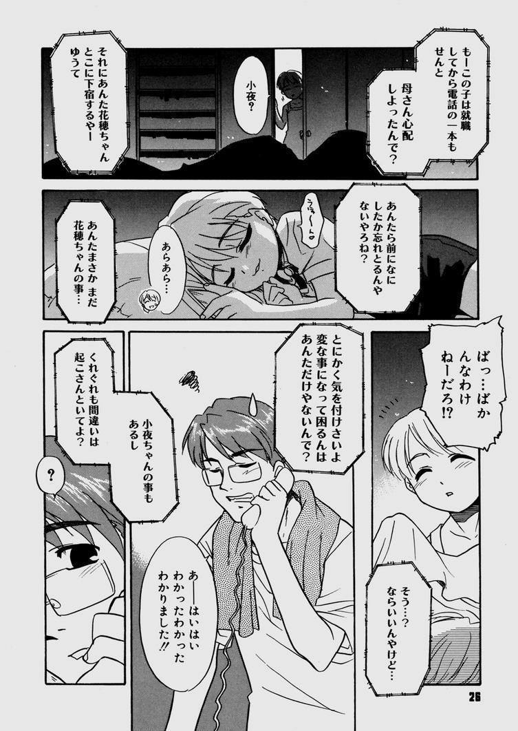 Bokura no Sokan Kankei 28