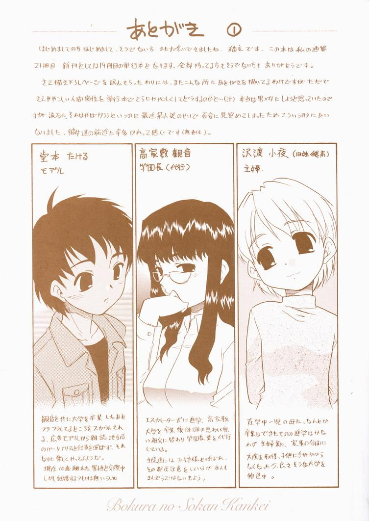 Bokura no Sokan Kankei 2
