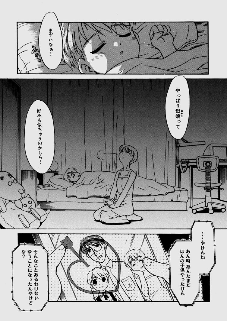 Bokura no Sokan Kankei 29