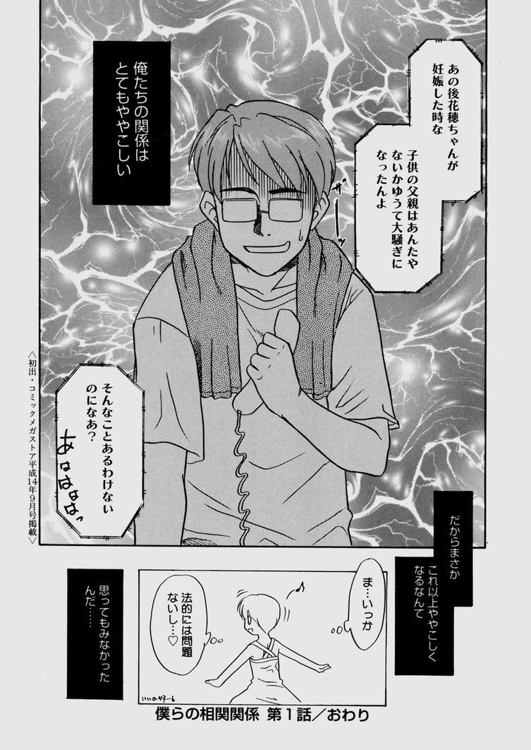 Bokura no Sokan Kankei 30